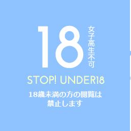 18歳未満の方(女子高生)の閲覧は禁止しております。